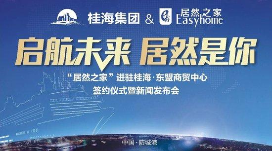 居然之家入驻桂海·东盟商贸中心盛大签约仪式暨新闻发布会将于12月19日举行