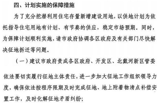 秦皇岛万达广场今年没戏了 巧妇难为无米之炊