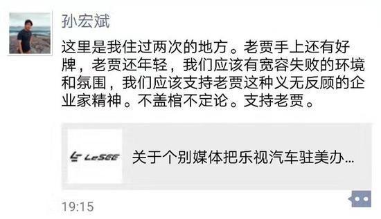 孙宏斌支持贾跃亭:老贾手上还有好牌 还年轻