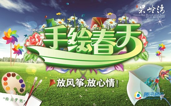 果岭湾手绘春天,放风筝
