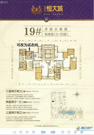 秦皇岛恒大城3栋户型图