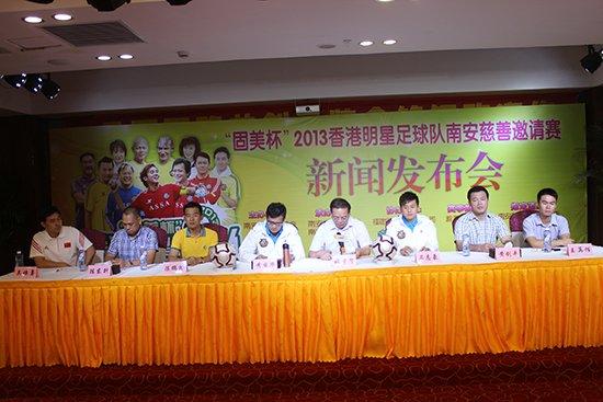 固美杯香港明星足球赛南安慈善邀请赛发布会