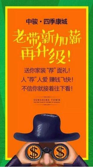 中骏四季康城£º4300元/㎡起 再送3年物业费