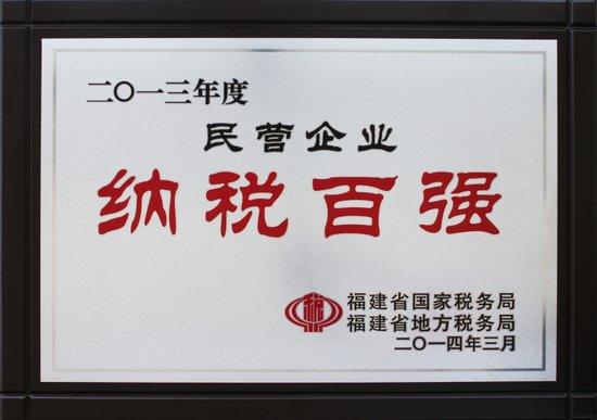 东海开发:连续四年荣膺福建省纳税百强
