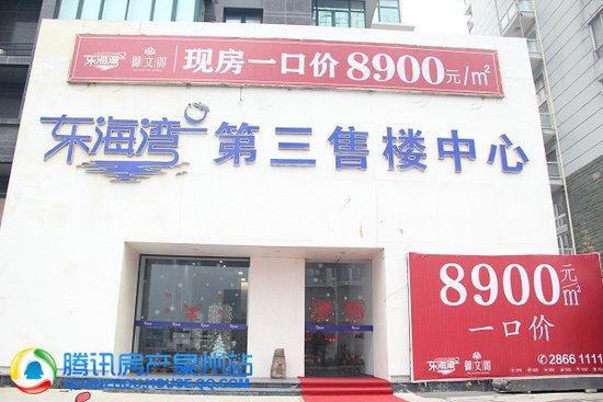 东海湾御文阁:现房一口价8900元/㎡ 12月底交房