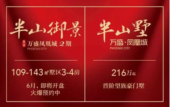 万盛凤凰城:实小落户嘉惠 凤凰城分校正式动工