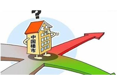 一线城市房价永涨神话即将打破 房地产遇周期性调整