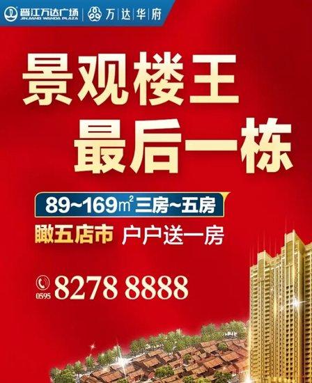晋江万达广场:景观楼王最后一栋 3-5房户户送一房
