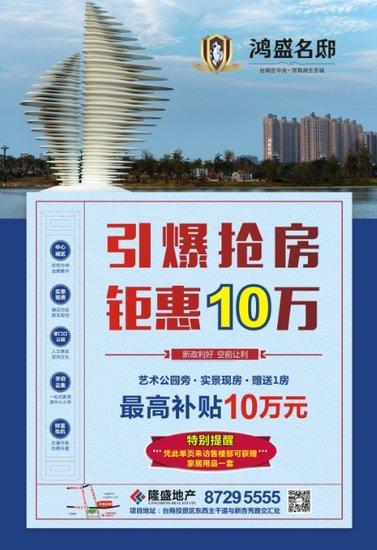 鸿盛名邸:最高补贴10万元 实景现房热销中
