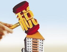 全面开征房产税应谨慎 公众应以权威渠道消息为准