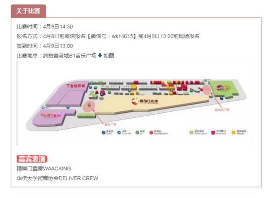 润柏香港城:高校街舞争霸赛 VIP存2万抵5万