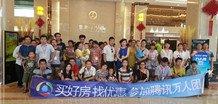 第62期:腾讯2周年特别献礼 7.27万人团走进桥南