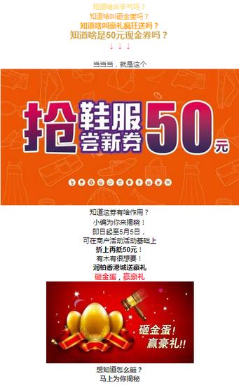 润柏香港城:砸金蛋啦!50元现金券免费送