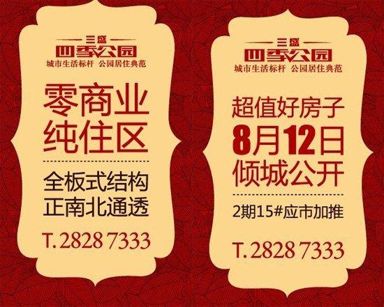 三盛公园图纸8月12日推出30套四季房cad特价流程图片