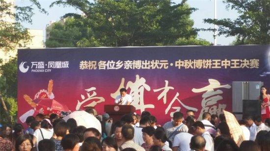 万盛·凤凰城中秋博饼大赛圆满落幕 即将开盘