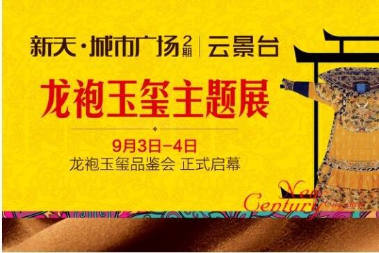 新天城市广场:9月3日-4日 龙袍玉玺主题展启幕