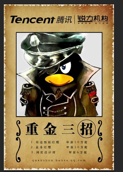 """重金三""""招""""!腾讯房产泉州站高薪招聘"""