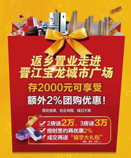 晋江宝龙城市广场:返乡置业存2000享额外2%优惠