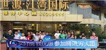 第65期:感谢腾讯网友支持 台风天近百组网友寻宝看房