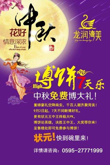 龙润湾美:免费博饼7天乐 首期SOHO火爆预约中
