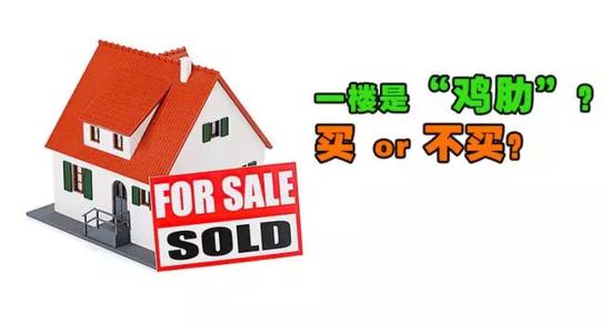 买房选一楼住宅是¡°鸡肋?#20445;?#21040;底要不要买£¿