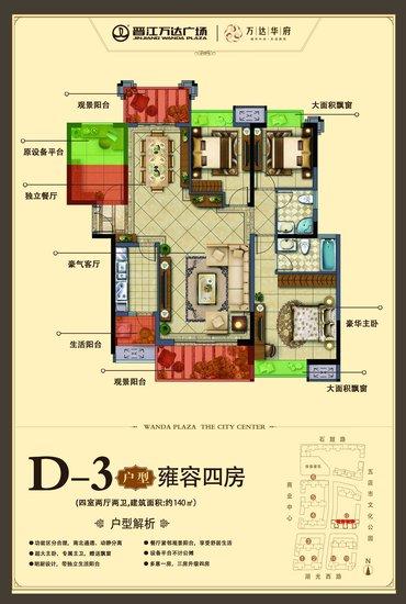 泉州房产直销特惠来袭 晋江万达广场总价优惠4.5万