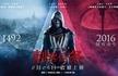 《刺客信条》上海看片 男主法鲨性感身材获赞