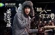 《鬼吹灯》曝魔性MV 阮经天大战地下乐队唱神曲