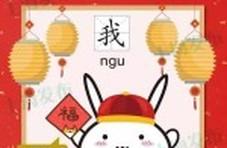 """学好上海话,从""""你我他""""开始!"""