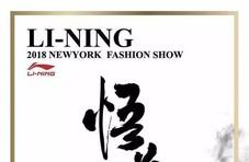 国产品牌Li-Ning居然成为潮男的首选