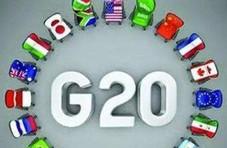 G20公报草案:加密货币不是货币但是资产