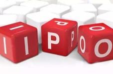 IPO审查趋严,已有48家企业撤回IPO申请