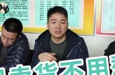 村长刘强东:今年让农民收入翻一番!