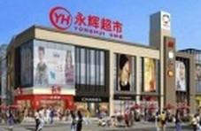 永辉超市一季度费用走高 短期盈利端仍承压