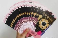 第十届两岸电影展台湾电影展 免费邀请你来看
