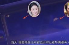 冯绍峰赵丽颖恋情疑曝光 深夜密会再添实锤?