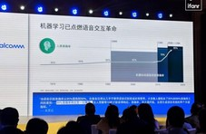 高通骁龙710发布:超越骁龙660,人工智能是亮点