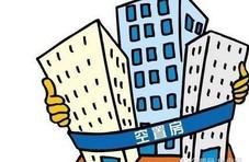 我们的城市住宅空置率13%多一点!