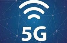 我国今年有望实现 5G 预商用,2020 年实现全面商用