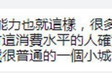 台湾名店接连关门 台女星:想过好日子就支持统一