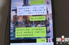 16岁女孩微信误转两千元 男网友说先开房再还钱