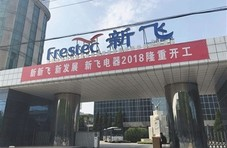 """新飞4.5亿起拍""""卖身"""" 冰箱之王传奇落幕"""