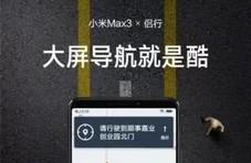 小米Max 3提前上架京东:这预售价格有点猛