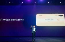 华为今年手机销量已突破1亿台:全年目标2亿台