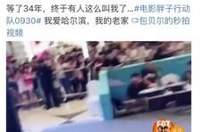 网曝包贝尔回乡参加婚礼,因一事遭网友集体谴责