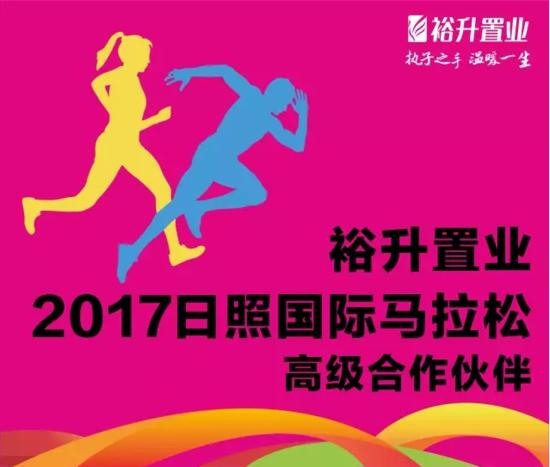 你报名,我出钱!你健身,我助力!裕升置业携手2017日照国际马拉松!