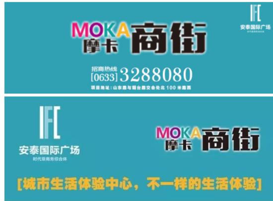 【安泰国际广场】我已入驻MOKA商街 猜猜我是谁