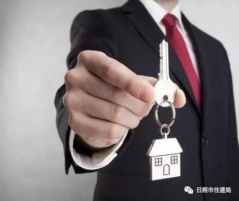 二手房交易指南:日照已备案房产中介目录