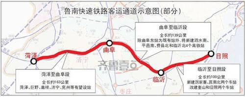 鲁南客专曲阜临沂段开工在即 新建4个高铁站2019年通车