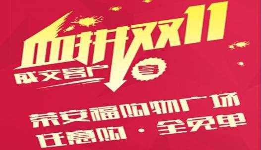 荣安广场3980元/㎡起,还送精装、送家电,拎包入住啊!